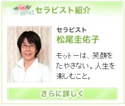 セラピスト松尾圭佑子